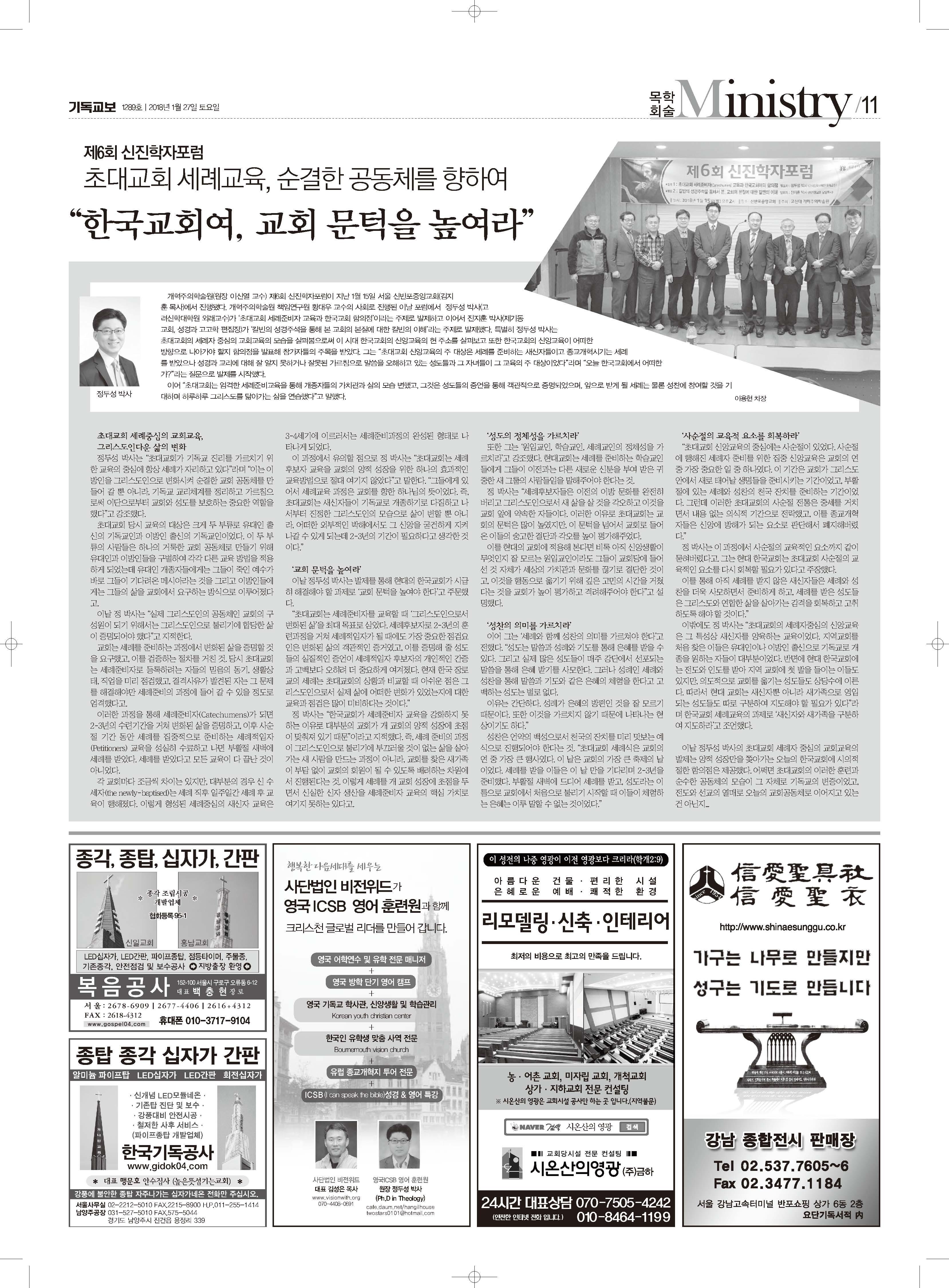 고신대학교포럼기사(c).jpg