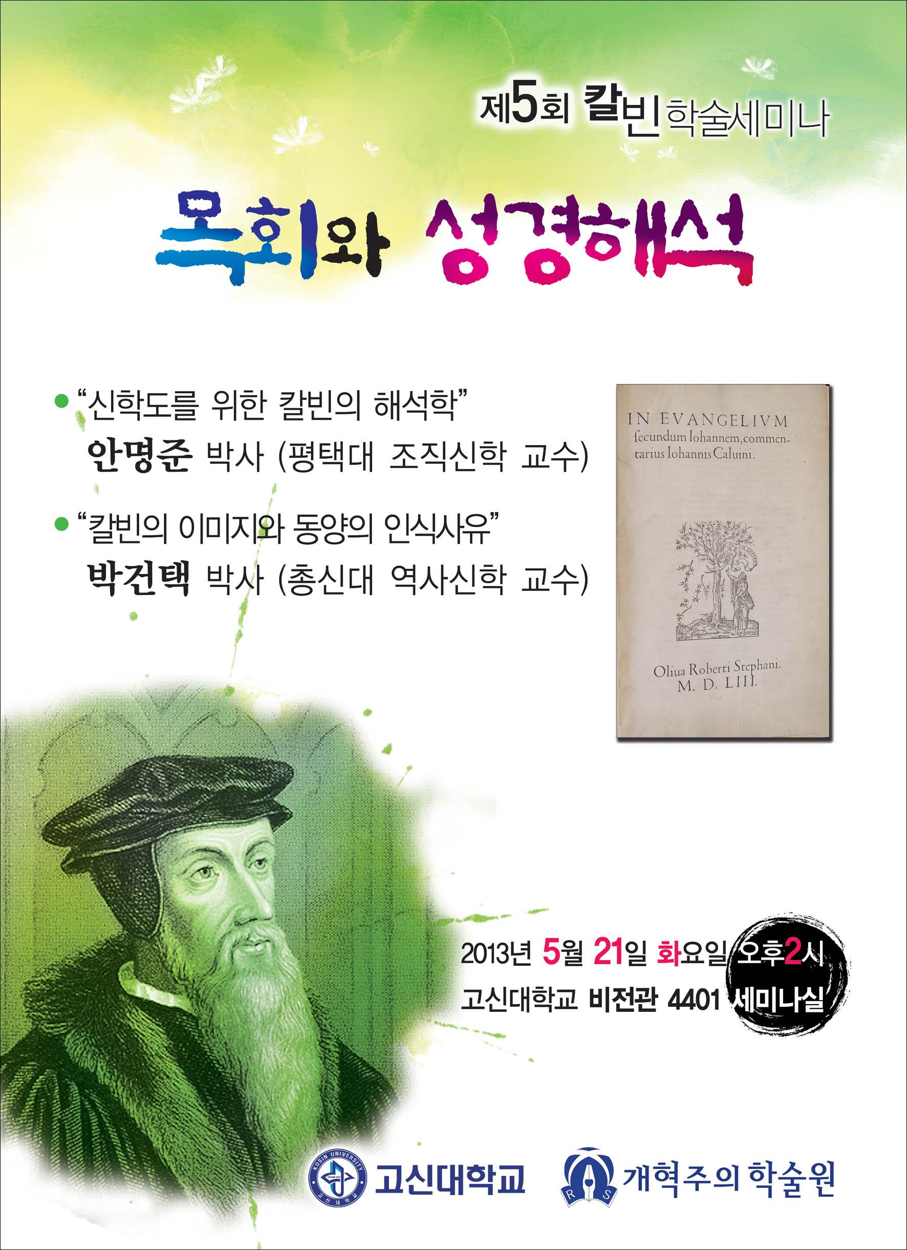 사본 -제5회칼빈학술세미나 최종.jpg