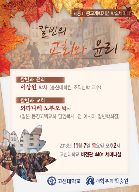 포맷변환_제8회 종교개혁기-국2절포스터.jpg