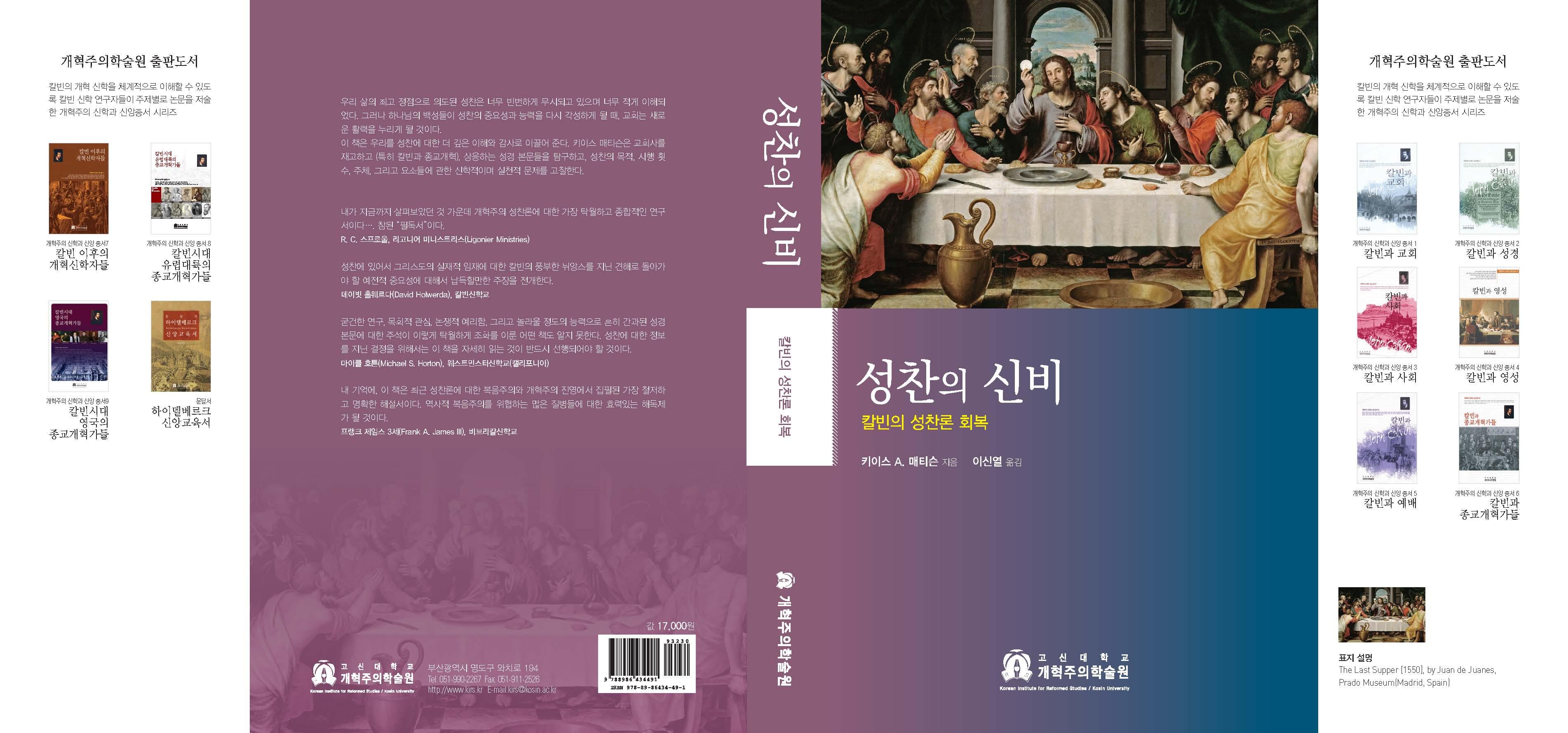 8.28성찬의신비표지최종수정.jpg
