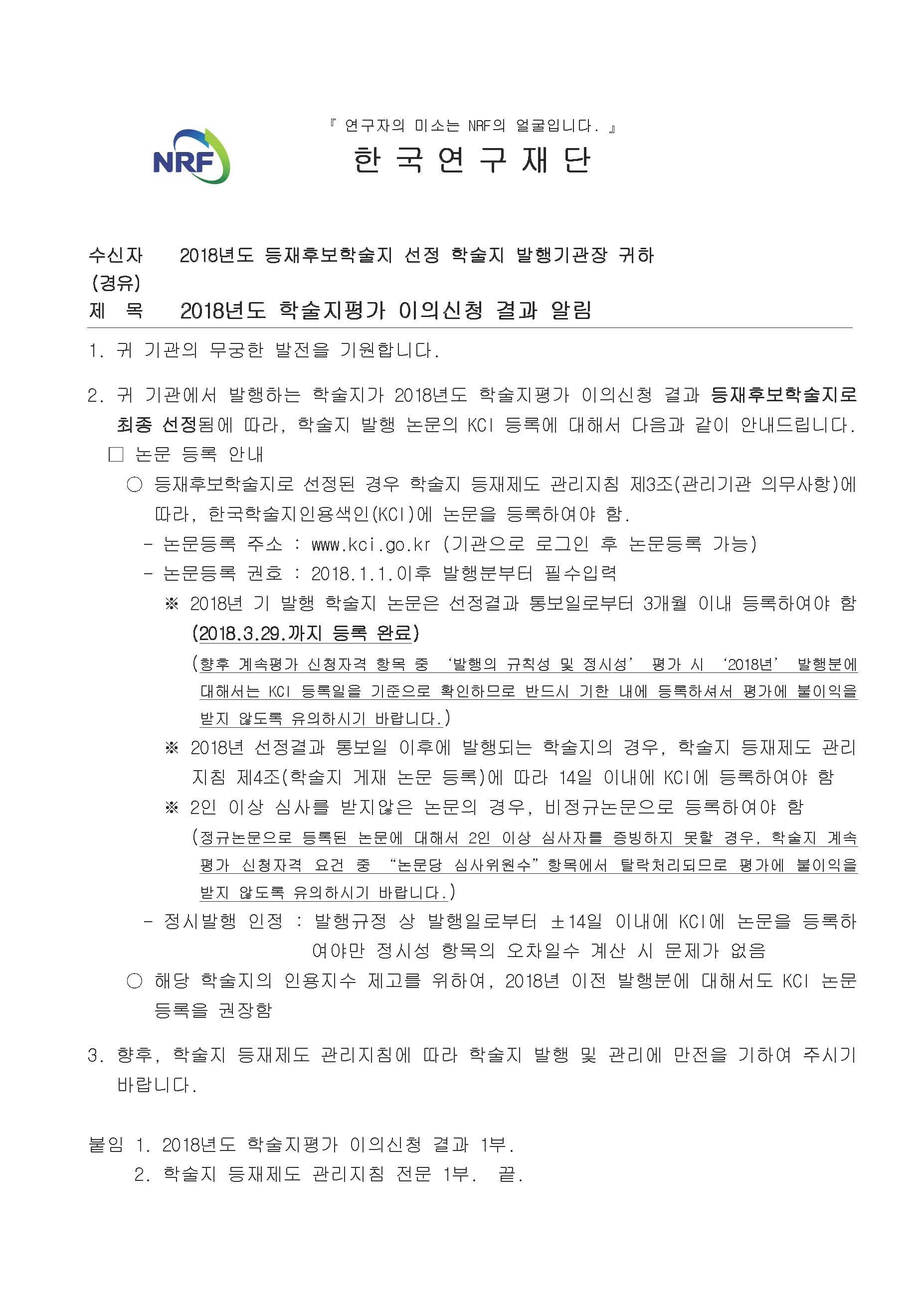 (공문)2018년도 학술지평가 이의신청 결과 알림_Page_1.jpg