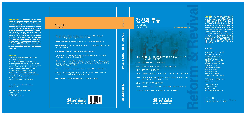 갱신과부흥 제24호 - 표지(수정2).jpg