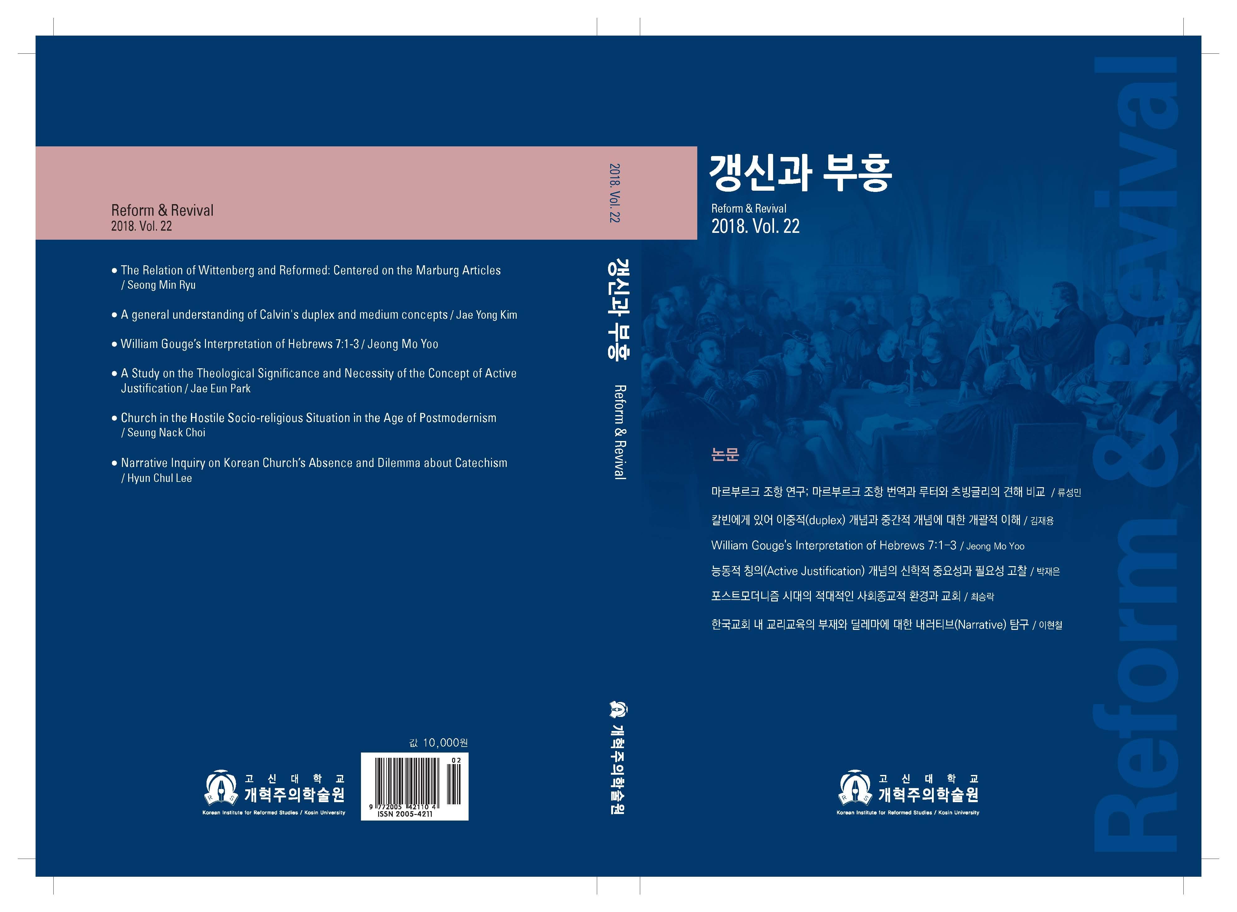 갱신과부흥 제22호 - 표지04_Page_1.jpg