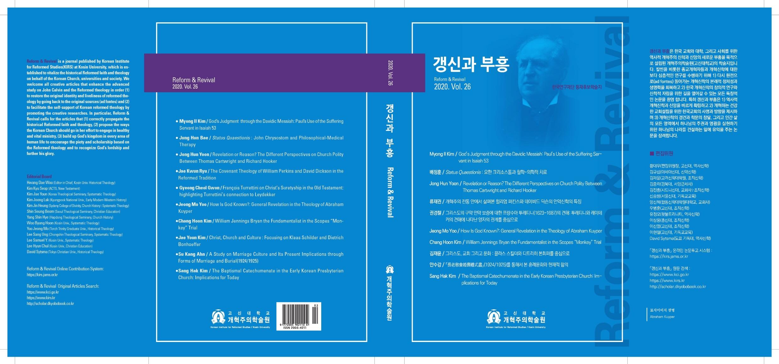 크기변환_표지-갱신과부흥 Vol26_ver3.jpg