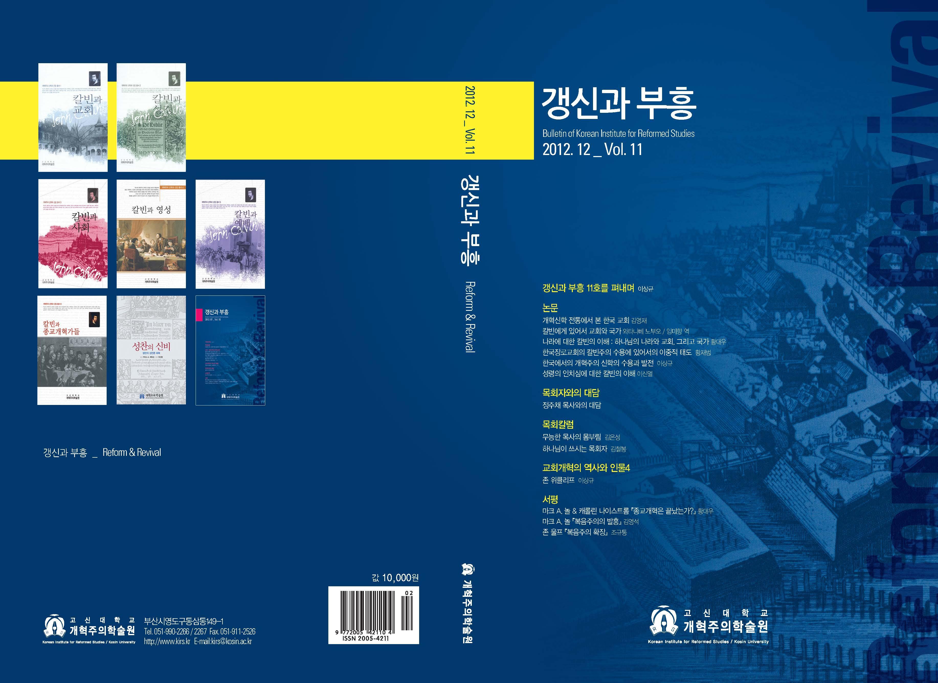 11호표지최종_수정_Page_1.jpg