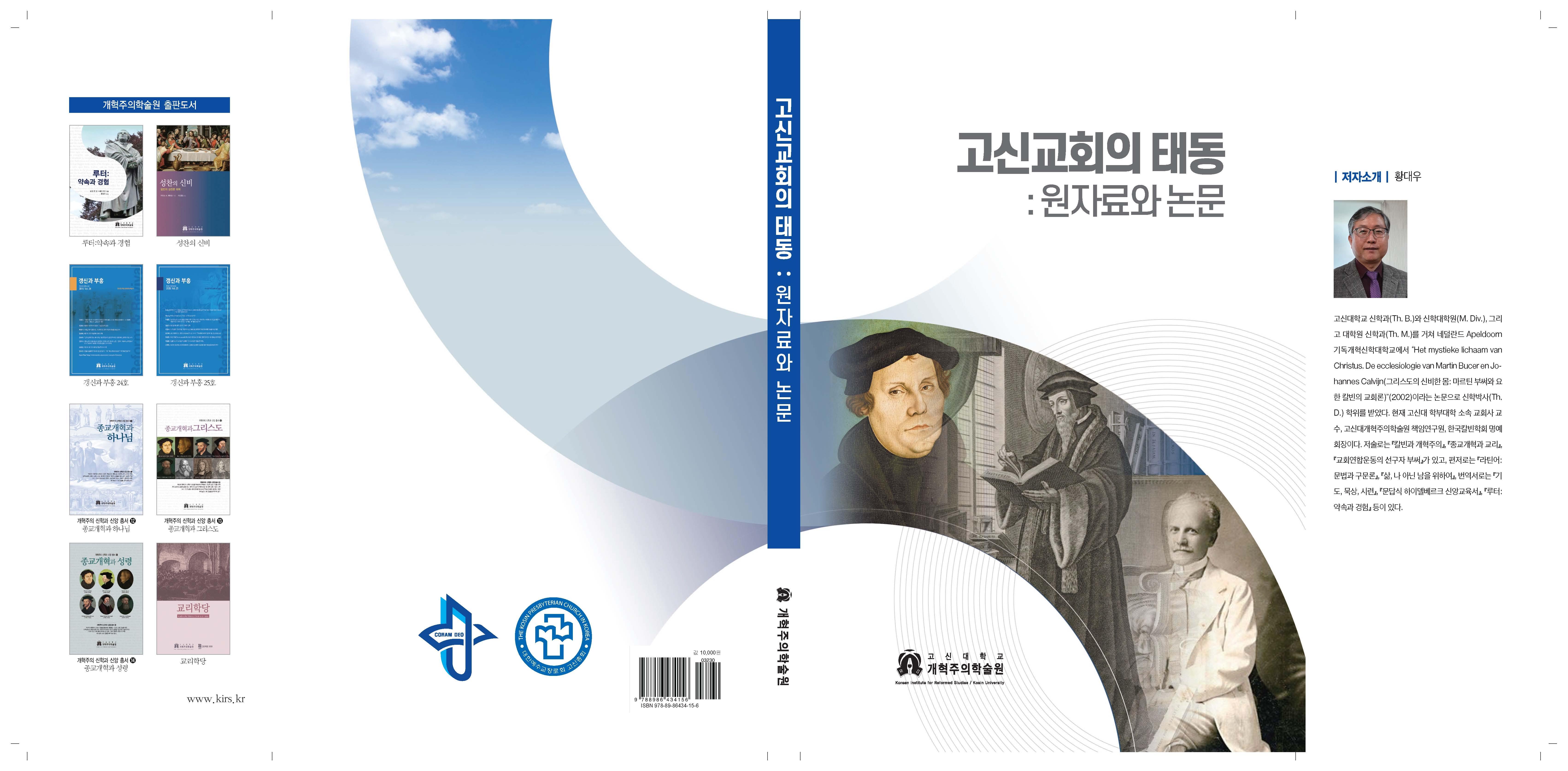 교정-고신교회의 태동_표지.jpg